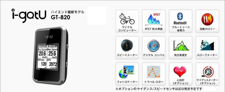i-gotuGT-820ハイエンド最新モデル