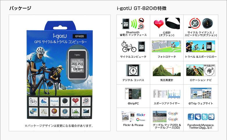 i-gotuGT-820液晶表示・特徴