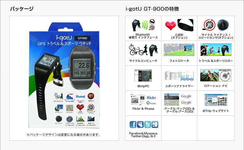 i-gotuGT-900液晶表示・特徴