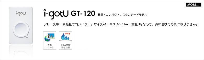 i-gotuGT-120軽量・コンパクト。スタンダードモデルシリーズ中、最軽量でコンパクト。サイズ44.5×28.5×13mm、重量20gなので、身に着けても気になりません。
