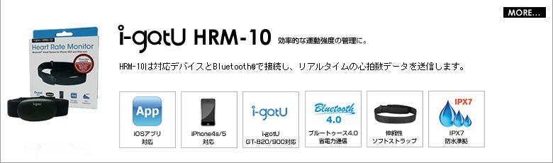 HRM-10は対応デバイスとBluetoothRで接続し、リアルタイムの心拍数データを送信します。