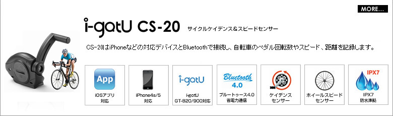 CS-20はiPhoneなどの対応デバイスとBluetoothで接続し、自転車のペダル回転数やスピードを記録します。