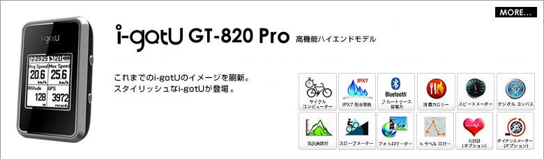 i-gotuGT-820シリーズ 高機能ハイエンドモデル