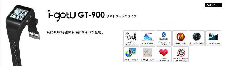 i-gotuGT-900 リストウォッチタイプ